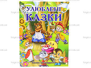Детский сборник «Любимые сказки», 4192, отзывы
