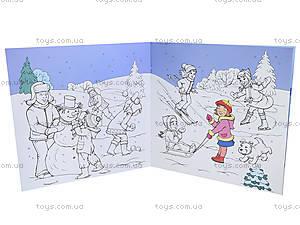 Раскраски Деда Мороза «Пряничный домик», С544011У, купить