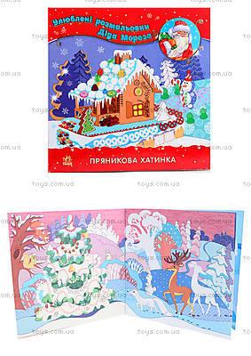 Раскраски Деда Мороза «Пряничный домик», С544011У