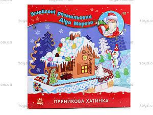 Раскраски Деда Мороза «Пряничный домик», С544011У, отзывы