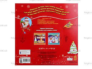 Раскраски Деда Мороза «Пряничный домик», С544011У, игрушки