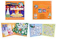 Любимые раскраски Деда Мороза «Новогодняя карусель», С544006Р, купить