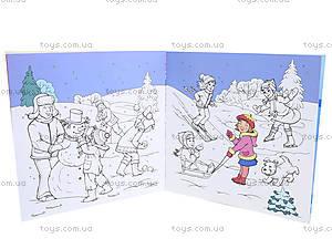 Любимые раскраски Деда Мороза «Пряничный домик», С544005Р, купить