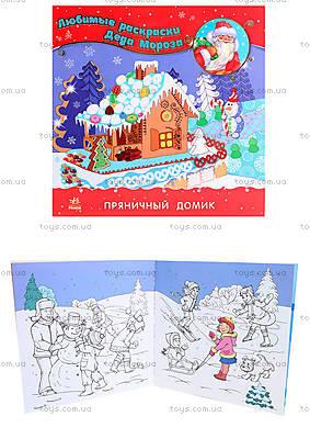 Любимые раскраски Деда Мороза «Пряничный домик», С544005Р