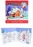 Любимые раскраски Деда Мороза «Пряничный домик», С544005Р, фото