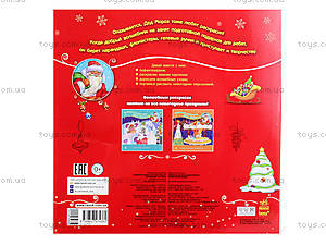 Любимые раскраски Деда Мороза «Пряничный домик», С544005Р, отзывы