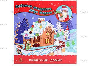 Любимые раскраски Деда Мороза «Пряничный домик», С544005Р, цена