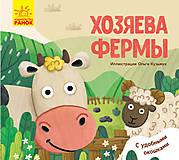 """Книга """"Любимые животные. Хозяева фермы"""" (рус), К1130008Р, купить"""