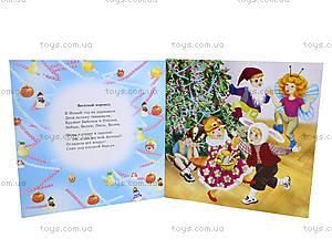 Стихотворения Деда Мороза «Новогодний карнавал», С398001Р, фото