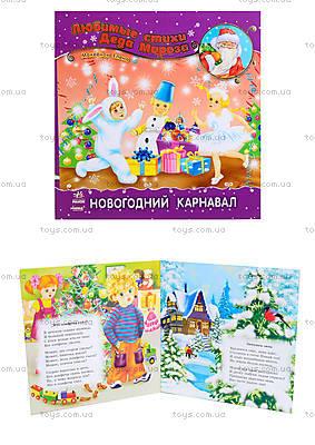 Стихотворения Деда Мороза «Новогодний карнавал», С398001Р