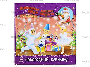 Стихотворения Деда Мороза «Новогодний карнавал», С398001Р, отзывы