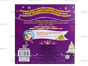Стихотворения Деда Мороза «Новогодний карнавал», С398001Р, цена