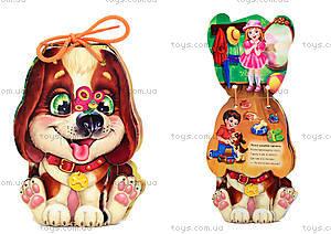 Книга для детей «Про щенят», М546005У