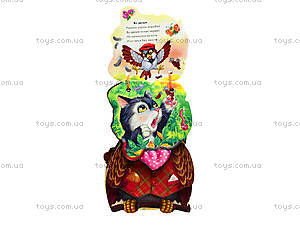 Детская книга «Любимые зверята: Про воробьев», М546007У, купить