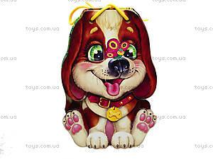 Книга «Любимые зверята: Про щенят», М546001Р, цена