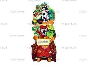 Книжка «Любимые зверята: Про воробьёв», М546003Р, купить