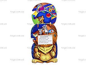 Книжка «Любимые зверята: Про ежат», М546008У, купить