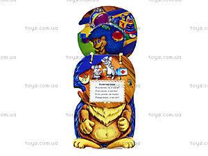Книжка-игрушка «Про ёжиков», М546004Р, купить