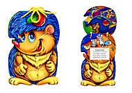 Книжка-игрушка «Про ёжиков», М546004Р