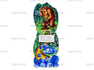 Книга «Любимые зверята: Про зайчат», М546006У, фото