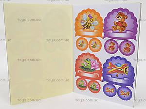 Умные рисунки-наклейки для подготовки малышей к школе, Талант, купить