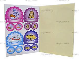 Умные рисунки-наклейки для подготовки малышей к школе, Талант, фото