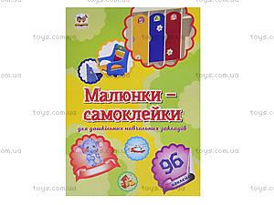 Умные рисунки-наклейки для подготовки малышей к школе, Талант, отзывы