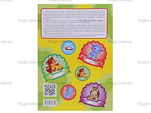 Умные рисунки-наклейки для подготовки малышей к школе, Талант, цена