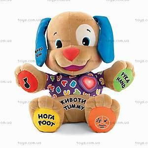 Умный щенок, двуязычный , V7062, купить