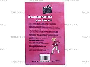 Книга «Все приключения Лолы: Аплодисменты для Лолы», Р16310Р, купить