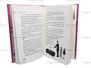 Книга «Все приключения Лолы: Аплодисменты для Лолы», Р16310Р, фото