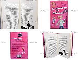 Книга «Все приключения Лолы: Аплодисменты для Лолы», Р16310Р