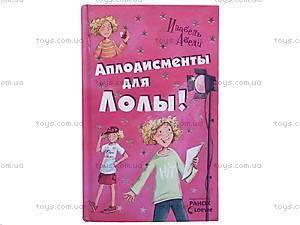 Книга «Все приключения Лолы: Аплодисменты для Лолы», Р16310Р, отзывы