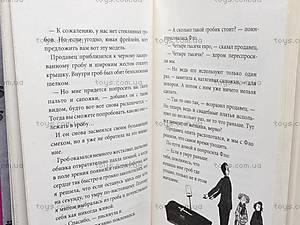 Книга «Все приключения Лолы: Аплодисменты для Лолы», Р16310Р, цена