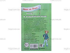 Детская книга «Лола и аварийный вход», Р16322Р, купить