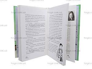 Детская книга «Лола и аварийный вход», Р16322Р, фото