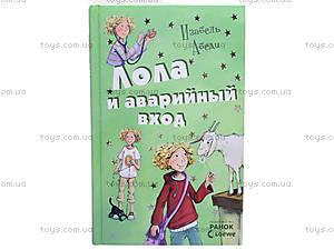 Детская книга «Лола и аварийный вход», Р16322Р