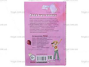 Детская книга «Лола ищет подругу», Р16314Р, купить