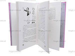 Детская книга «Лола ищет подругу», Р16314Р, фото