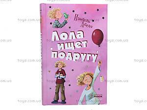 Детская книга «Лола ищет подругу», Р16314Р