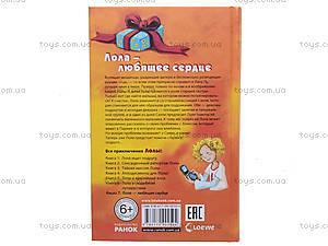Детская книга «Лола - любящее сердце», Р16326Р, купить