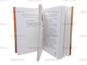 Детская книга «Лола - любящее сердце», Р16326Р, фото
