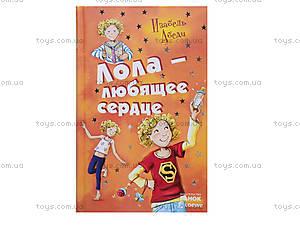 Детская книга «Лола - любящее сердце», Р16326Р