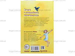 Детская книга «Лола в свадебном путешествии», Р16324Р, купить