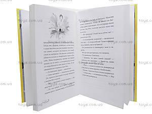 Детская книга «Лола в свадебном путешествии», Р16324Р, фото