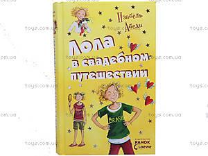 Детская книга «Лола в свадебном путешествии», Р16324Р