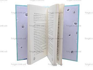 Детская книга «Сенсационный репортаж Лолы», Р900144Р, купить