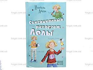 Детская книга «Сенсационный репортаж Лолы», Р900144Р