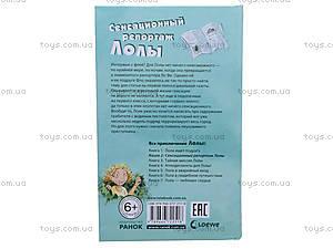 Детская книга «Сенсационный репортаж Лолы», Р900144Р, фото