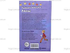 Книжка «Тайная миссия Лолы», Р16313Р, купить